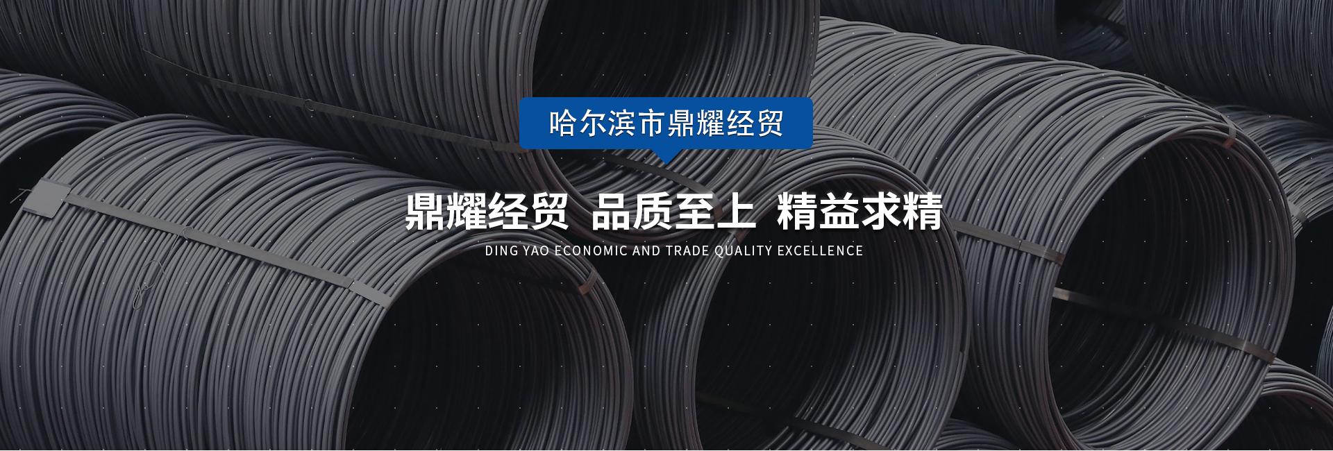 黑龙江矿工钢